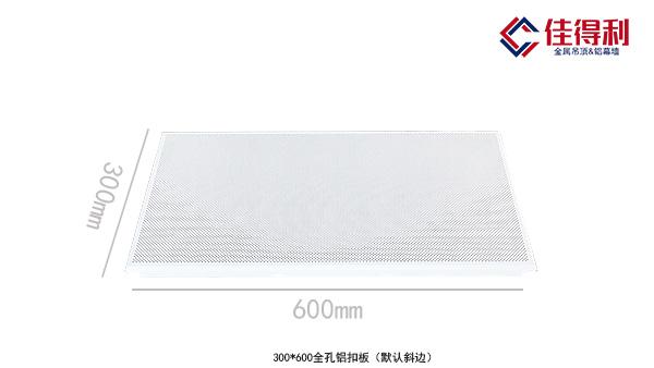 300*600铝扣板吊顶