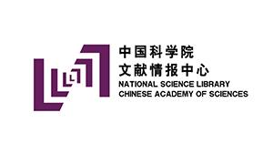 中国科学院文献情报中心