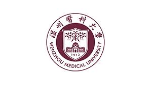 温州医科大学