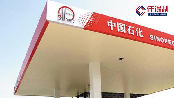 广东佳得利推荐加油站用铝条扣吊顶