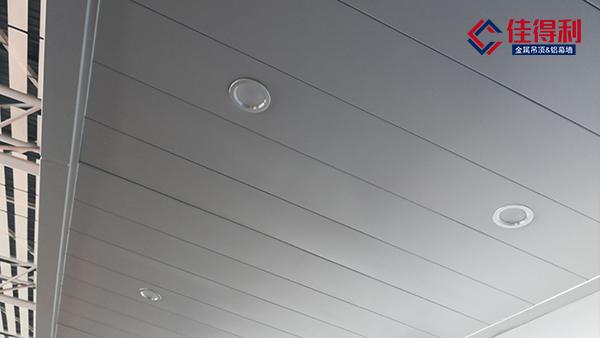 S型防风铝条扣板天花吊顶施工方法