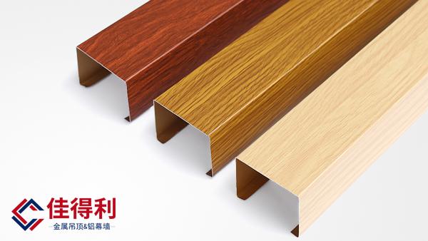 仿木纹铝方通吊顶多少钱一平米