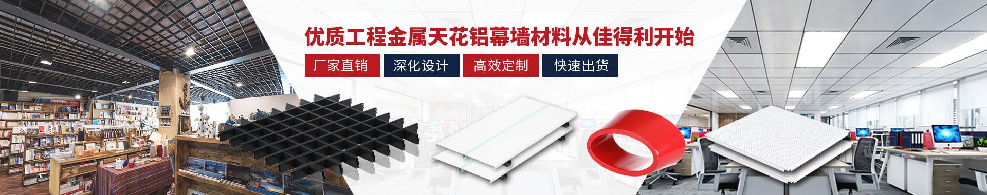 佳得利-提供中高端品质价格实惠的铝建材产品