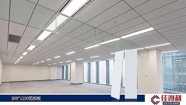 办公室铝扣板吊顶