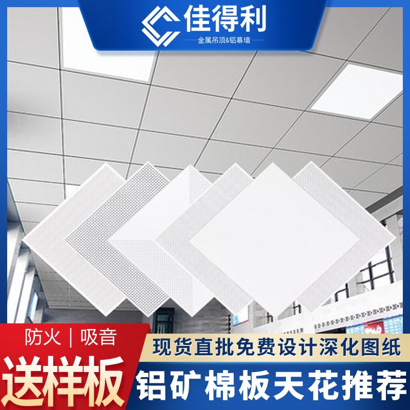 铝矿棉板复合板 铝矿棉吸音复合板 铝矿棉复合板厂家佳得利 (1)