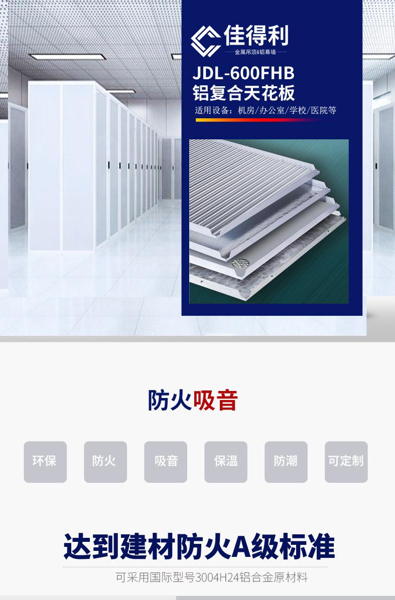 铝矿棉复合板铝吸音复合板佳得利铝复合板1