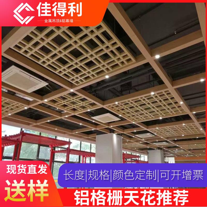 铝格栅吊顶铝格栅天花佳得利铝格栅生产厂家工厂