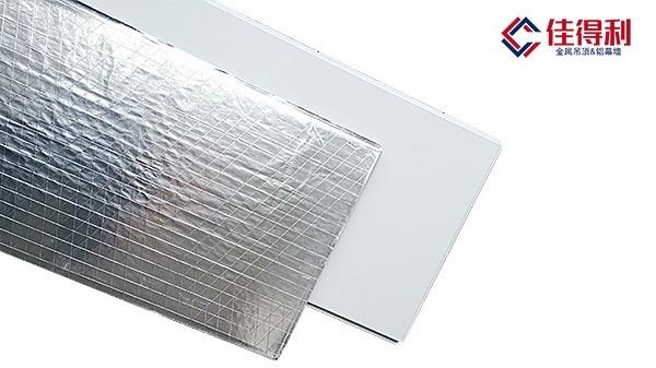 冲孔铝矿棉吸音板
