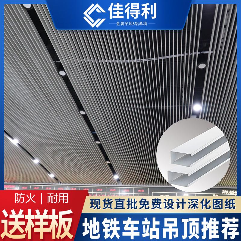 铝方通吊顶 铝方通天花 白色黑色木纹铝方通 佳得利铝方通厂家 (8)