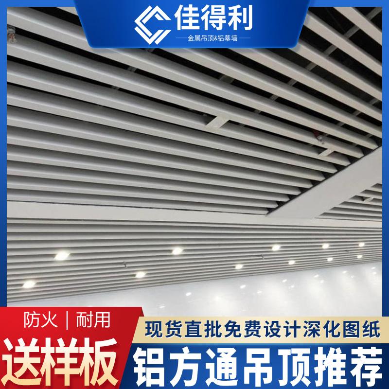 铝方通吊顶 铝方通天花 白色黑色木纹铝方通 佳得利铝方通厂家 (62)