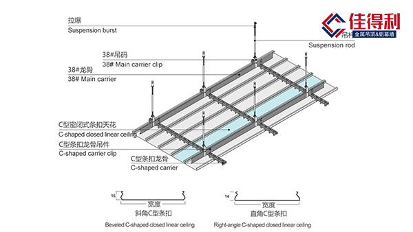 佳得利建材铝条扣板吊顶怎么安装