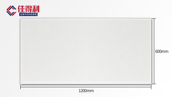 600*1200铝扣板(冲孔)