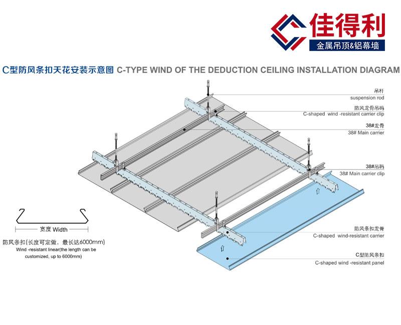 铝条扣板天花C型防风铝条扣安装示意图