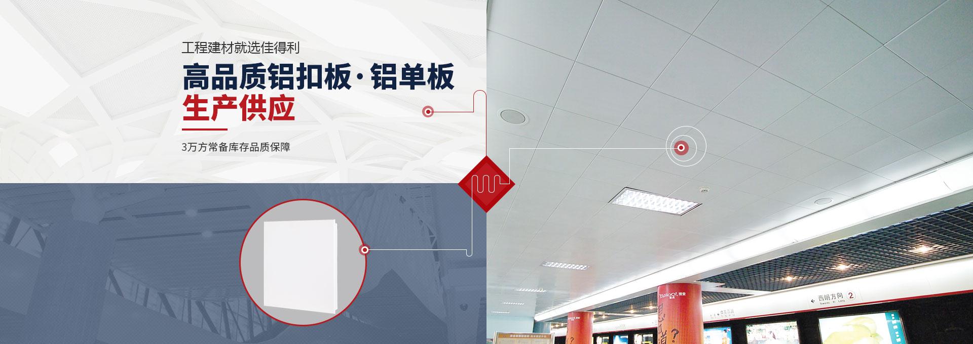 佳得利-高品质铝单板·铝扣板生产供应
