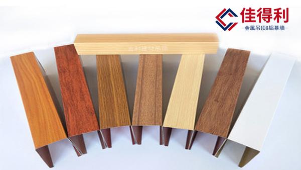 铝方通吊顶 木纹铝方通 弧形造型铝方通 佳得利铝方通天花 (1)