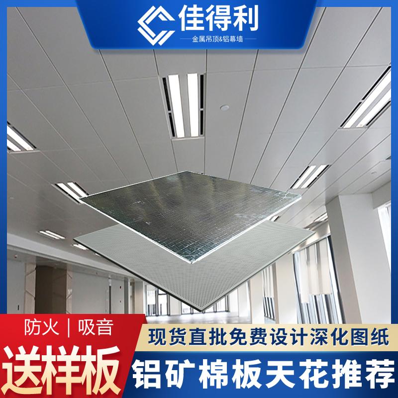 铝矿棉板复合板 铝矿棉吸音复合板 铝矿棉复合板厂家佳得利 (4)